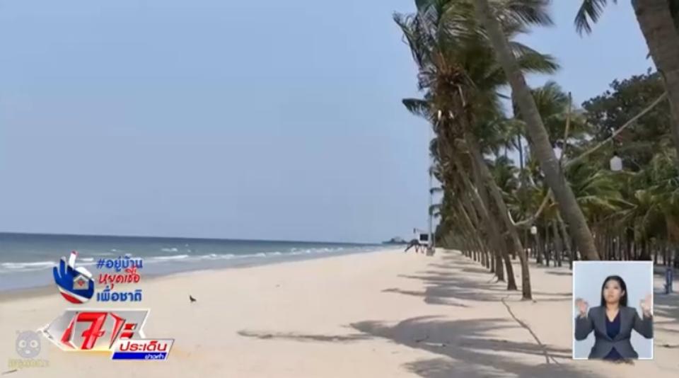 พ่อเมืองชลบุรี สั่งปิดโรงแรม-ชายหาดทั้งจังหวัด สกัดโควิด-19 แพร่ระบาด