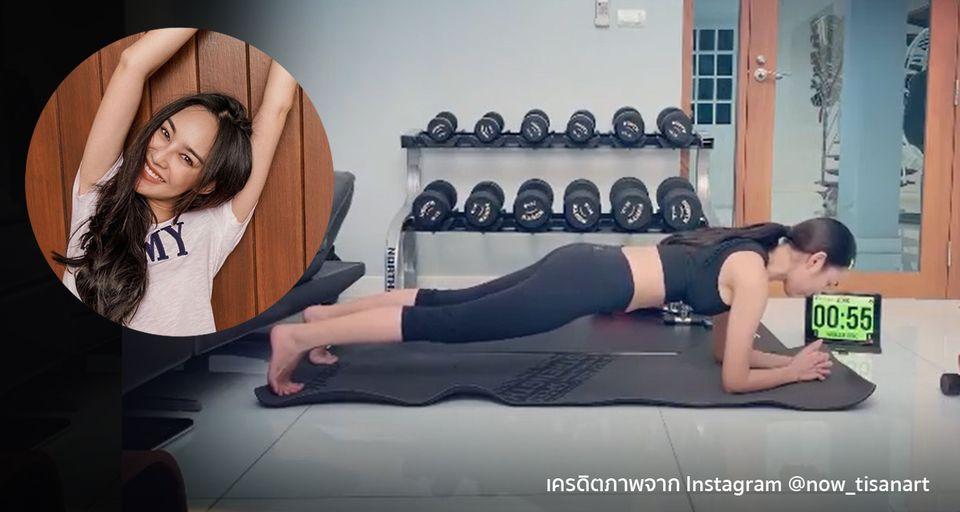 นาว ทิสานาฏ ท้า Plank เพื่อนสาว หุ่นสวยยามกักตัวโควิด-19