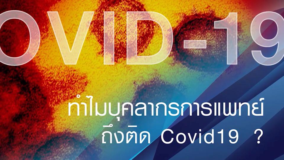 ทำไม? บุคลากรการแพทย์ถึงติด COVID-19