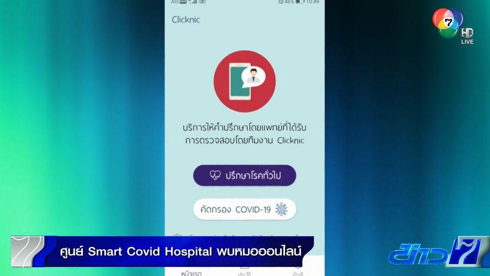 ศูนย์ Smart Covid Hospital พบหมอออนไลน์ ลดความเสี่ยงโรคโควิด-19
