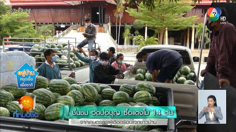 ชื่นชม วัดบ่อบุญ ซื้อแตงโม 14 ตัน จากเกษตรกรผู้เดือดร้อนแจกชาวบ้าน