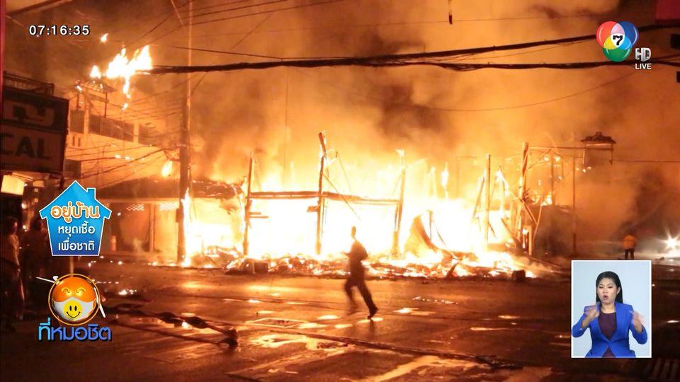 ระทึก ไฟไหม้บ้านไม้สัก-ร้านค้า กลางเมืองแม่ฮ่องสอน วอด 8 คูหา