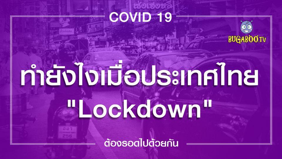 ทำยังไงเมื่อประเทศไทย Lockdown