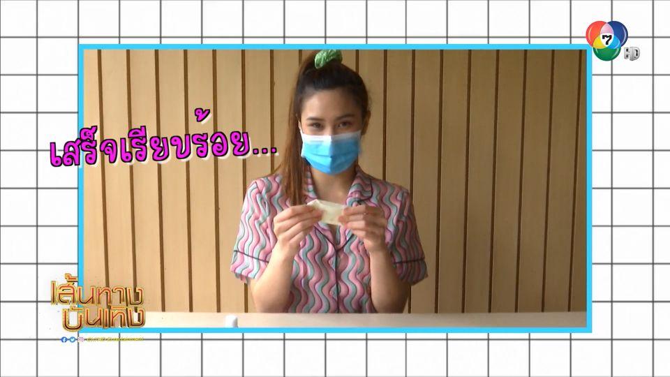 พลอย รัญดภา สอนวิธีการทำตัวช่วยใส่หน้ากากอนามัยให้ไม่เจ็บหู