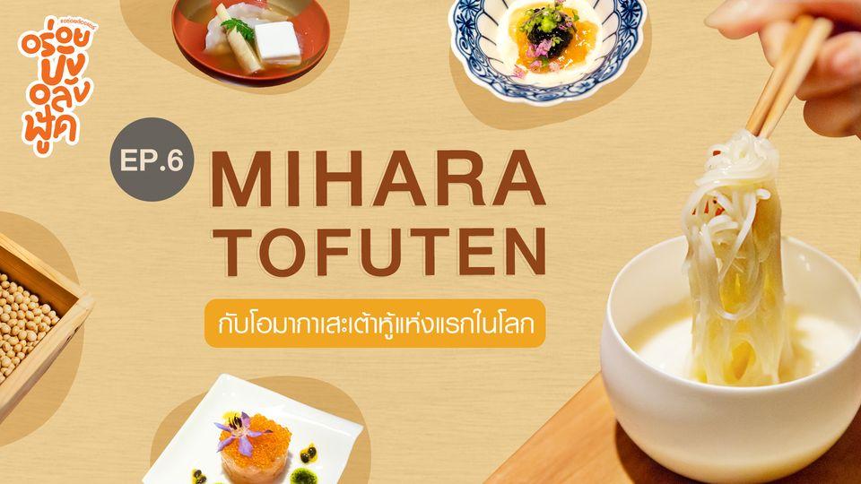 อร่อยปังอลังฟู้ด EP.6 |   Mihara Tofuten โอมากาเสะเต้าหู้ แห่งเดียวในโลก