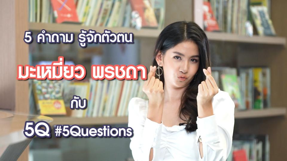 5Q-5Questions  | 5 คำถามรู้จักตัวตน มะเหมี่ยว พรชดา