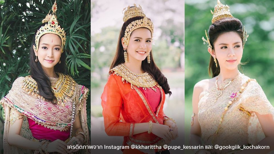 6 นักแสดงสาวรุ่นใหม่ ที่แจ้งเกิดในวงการ จากละครจักร ๆ วงศ์ ๆ