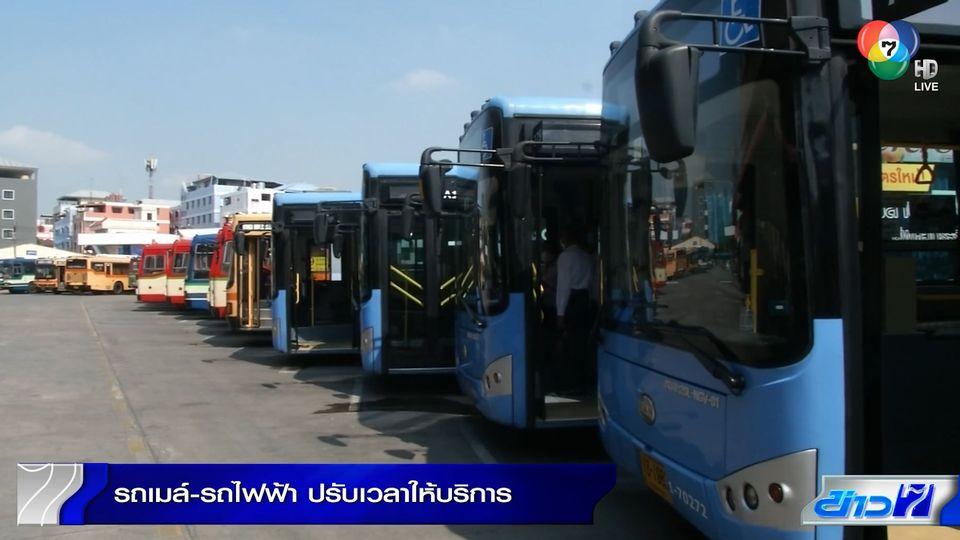 รถเมล์-รถไฟฟ้า ปรับเวลาให้บริการรับมาตรการคลายล็อกระยะที่ 2