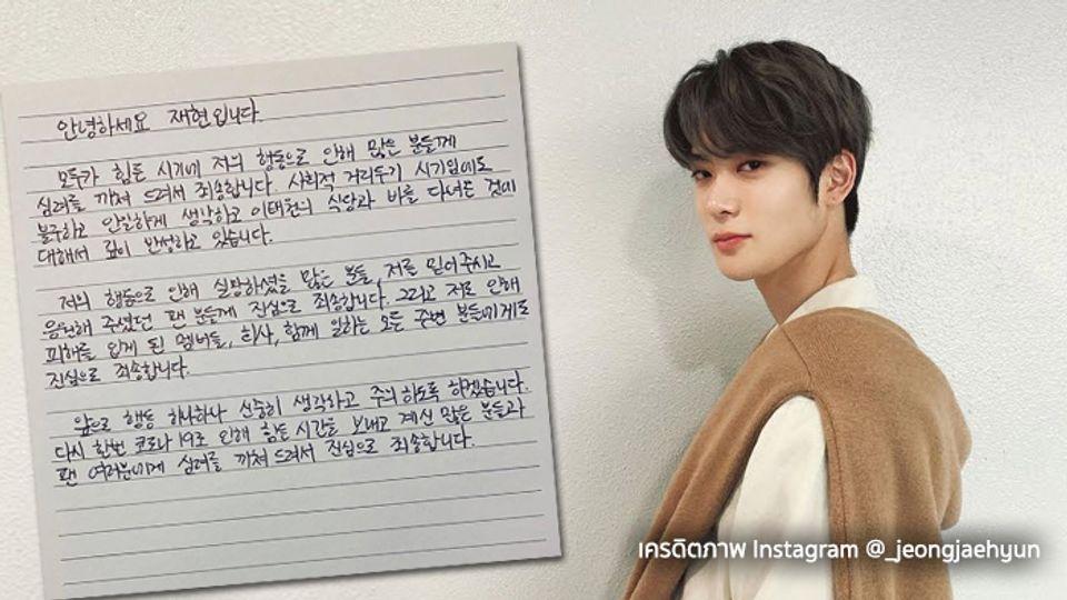แฟนคลับส่งกำลังใจ แจฮยอน NCT เขียนจดหมายขอโทษ หลังไปอิแทวอนช่วงโควิด-19