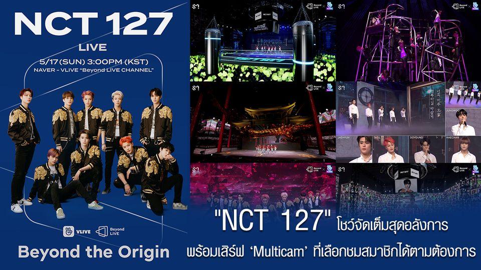 'NCT 127 – Beyond the Origin' สร้างสถิติผู้ชมสูงถึง 104,000 คน จาก 129 ประเทศทั่วโลก!!!