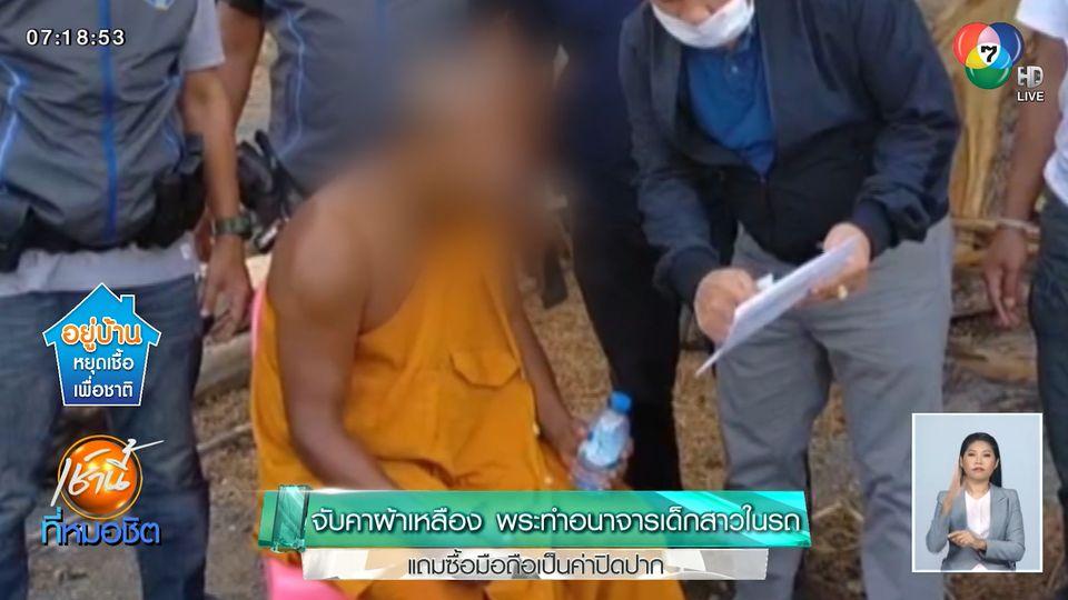 จับคาผ้าเหลือง พระทำอนาจารเด็กสาว 14 ปี ในรถ แถมซื้อมือถือเป็นค่าปิดปาก