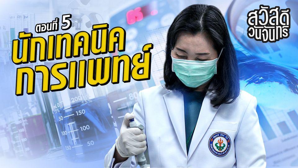 สวัสดีวันจันทร์ EP5 อาชีพนักเทคนิคการแพทย์