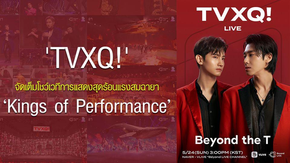 'TVXQ!' พบกับแฟนคลับทั่วโลกที่อยู่ที่บ้านอย่างใกล้ชิดผ่าน 'TVXQ! - Beyond the T'