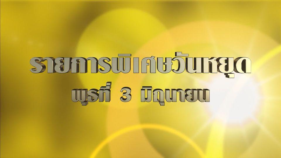 รายการพิเศษ วันหยุดชดเชยวันเฉลิมพระชนมพรรษา สมเด็จพระนางเจ้าฯ พระบรมราชินี 3 มิ.ย.63
