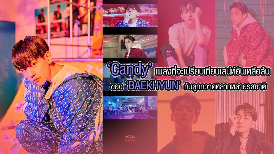 """""""BAEKHYUN"""" เสิร์ฟเสน่ห์ความหวานผ่านเพลง 'Candy' พร้อมพามินิอัลบั้มชุดที่ 2 'Delight' สร้างสถิติใหม่!"""