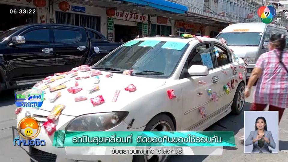 รถปันสุขเคลื่อนที่ ติดของกินของใช้รอบคัน ขับตระเวนแจกทั่ว จ.สิงห์บุรี