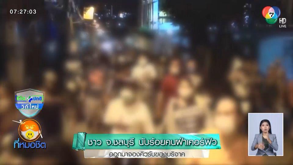 ชาวชลบุรีนับร้อยคน ฝ่าเคอร์ฟิวออกมาจองคิวรับของบริจาค เผยกลัวถูกจับ แต่ต้องการข้าว