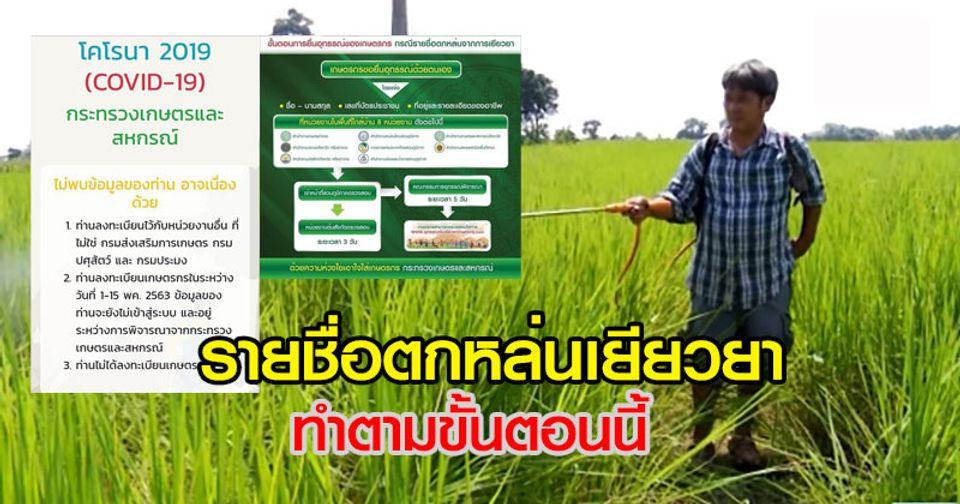 www.เยียวยาเกษตรกร.com เปิดขั้นตอนการยื่นอุทธรณ์ของเกษตรกร กรณีรายชื่อตกหล่นจากการเยียวยา