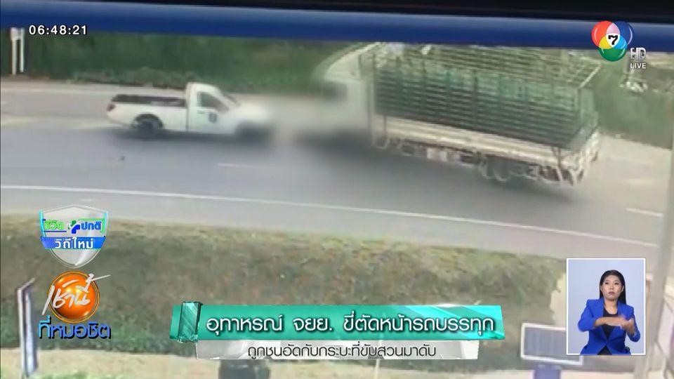 อุทาหรณ์ จยย.ขี่ตัดหน้ารถบรรทุก ถูกชนอัดกับกระบะที่ขับสวนมา ดับสยอง