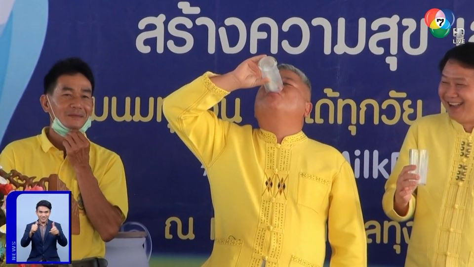 สะเก็ดข่าว : ดื่มนม