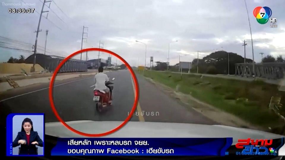 นาทีชีวิต! รถยนต์เสียหลักตกเกาะกลางถนน ต้นเหตุเพราะ จยย.เปลี่ยนเลนตัดหน้า