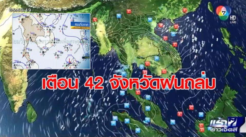 เตือน 42 จังหวัดทั่วไทยยังมีฝนฟ้าคะนอง ฝนตกหนักบางแห่ง ระวังอันตรายฝนตกสะสม