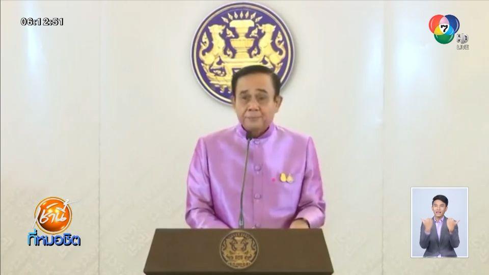 นายกรัฐมนตรี ยันยังไม่หารือหยุดชดเชยสงกรานต์ รอคลายล็อกระยะ 4