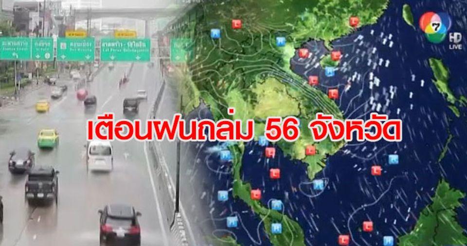 อุตุฯ เตือนฝนถล่ม 56 จังหวัดทั่วไทย มีฝนฟ้าคะนอง กรุงเทพฯ โดนด้วย ระวังอันตราย