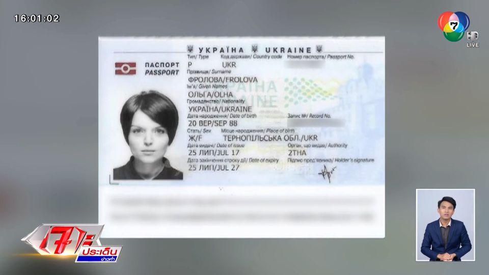 เรียกสอบแฟนใหม่สาวยูเครน คลี่ปมเสียชีวิตบนเกาะสมุย ยังไม่ฟันธงถูกฆาตกรรม