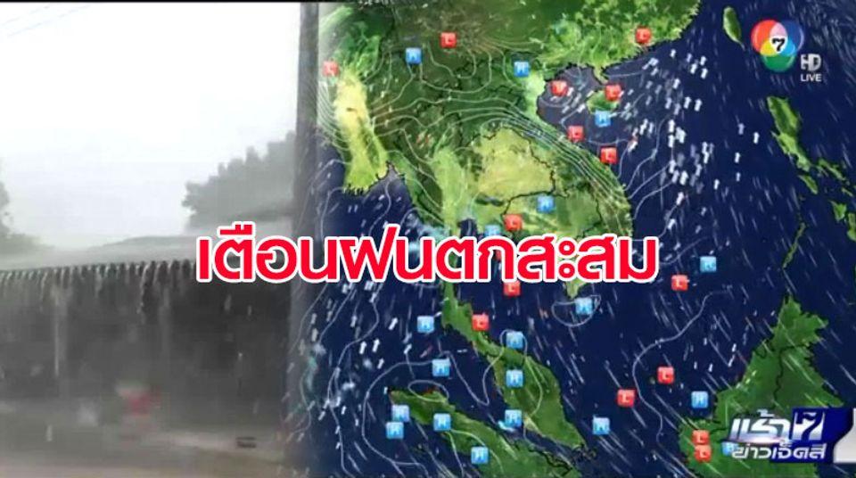 เตือนจังหวัดด้านรับลมมรสุม ระวังอันตรายจากฝนตกหนัก ตกสะสม ถึง 10 มิ.ย.นี้