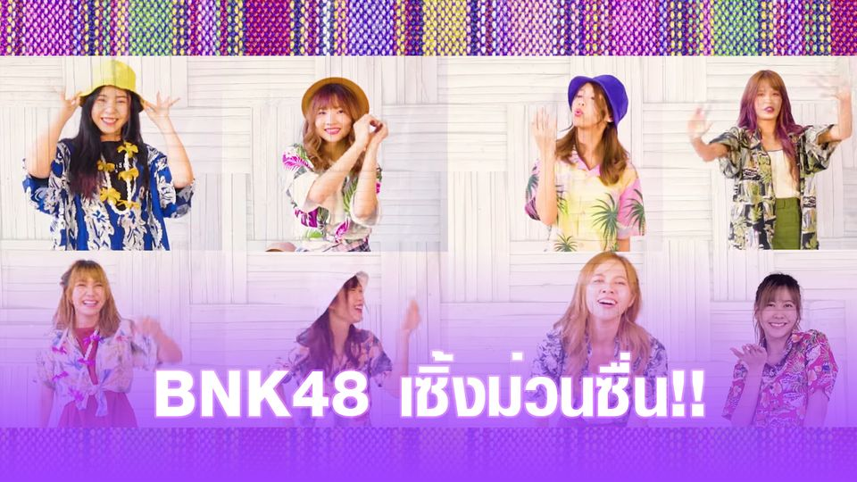 BNK48 ส่งเพลง หัวใจใกล้กัน เวอร์ชั่นอีสาน ฉลองโดดดิด่งร้อยล้านวิว!!