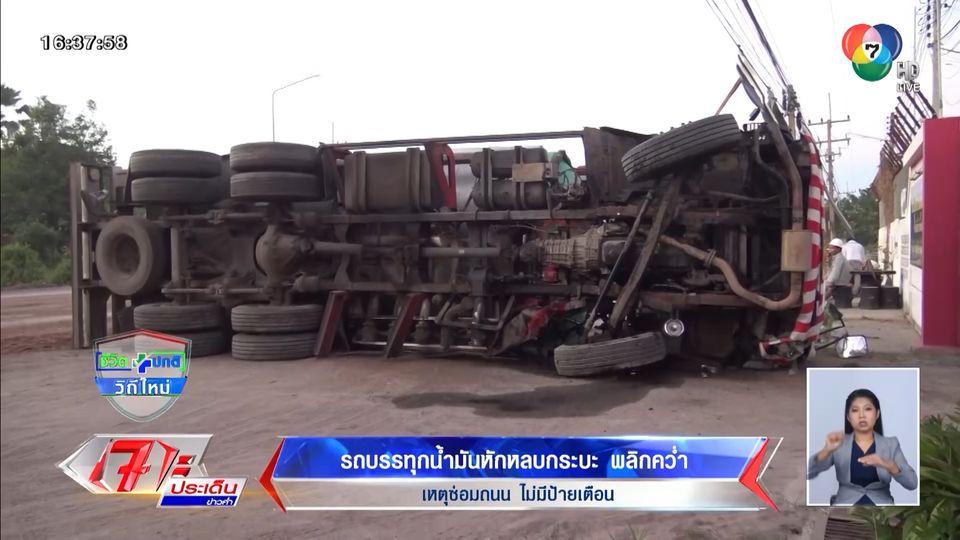 รถบรรทุกน้ำมันหักหลบกระบะพลิกคว่ำ เหตุซ่อมถนนไม่มีป้ายเตือน