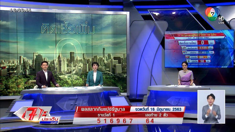 ผลสลากกินแบ่งรัฐบาล งวดประจำวันที่ 16 มิถุนายน 2563
