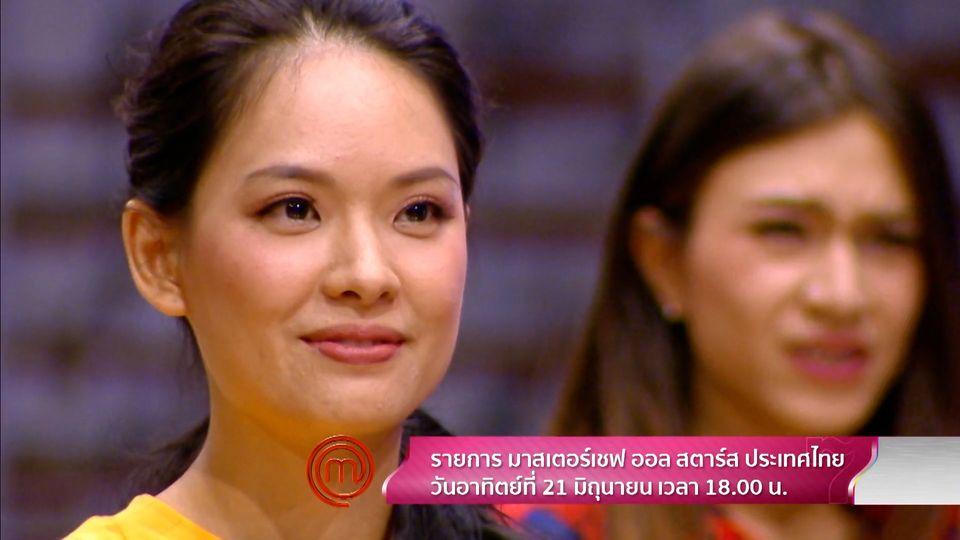MasterChef All Stars Thailand มาสเตอร์เชฟ ออลสตาร์ส ประเทศไทย 21 มิ.ย.63