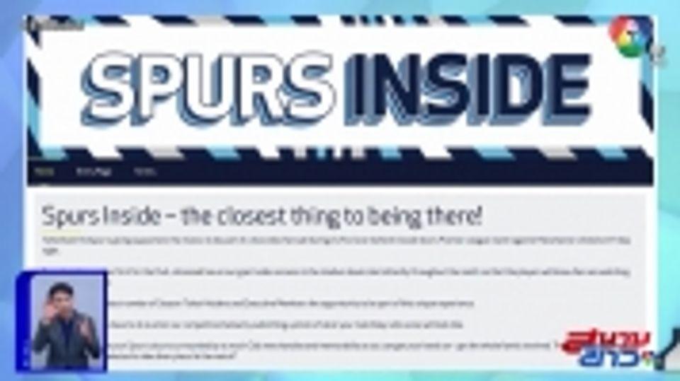 สเปอร์ส ชวนแฟนบอลส่งรูปถ่ายตัวเอง ลุ้นขึ้นจอในเกมพรีเมียร์ลีก