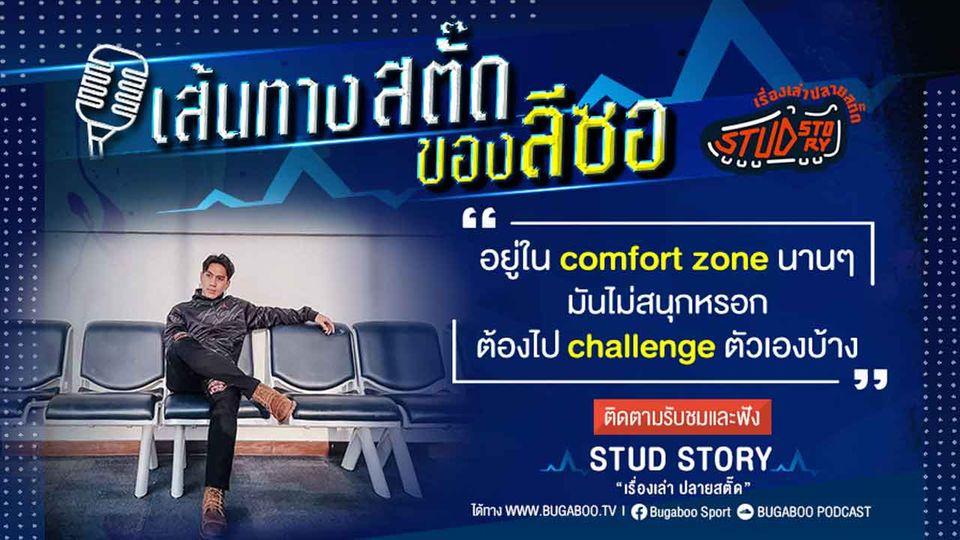 ลีซอ ธีรเทพ กับเส้นทางกว่าจะมาเป็นกองหน้าทีมชาติไทย | STUD STORY EP.1