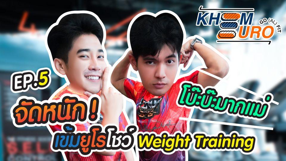EP.5 เข้ม ยูโร GO(AL) FIT | สร้างซิกแพ็ค แบบจัดหนัก! ฉบับเข้ม-ยูโร โชว์ Weight Training