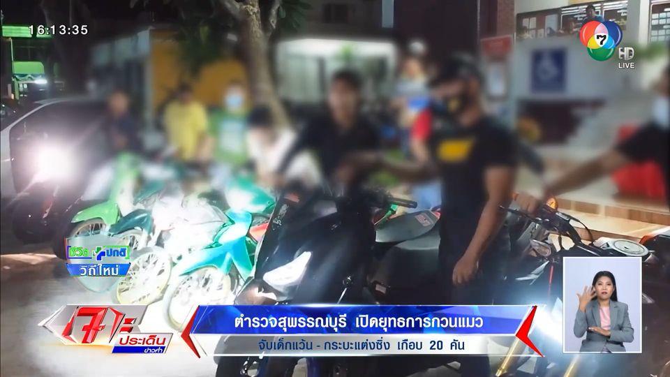 ตำรวจสุพรรณบุรี เปิดยุทธการกวนแมว จับเด็กแว้น-กระบะแต่งซิ่ง เกือบ 20 คัน