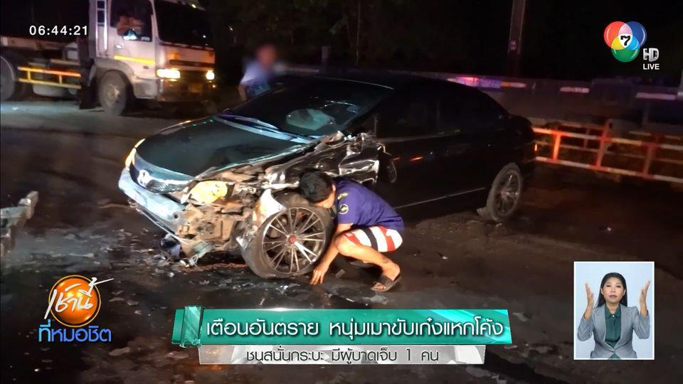 เตือนอันตราย หนุ่มเมาขับเก๋งแหกโค้ง ชนสนั่นกระบะ มีผู้บาดเจ็บ 1 คน
