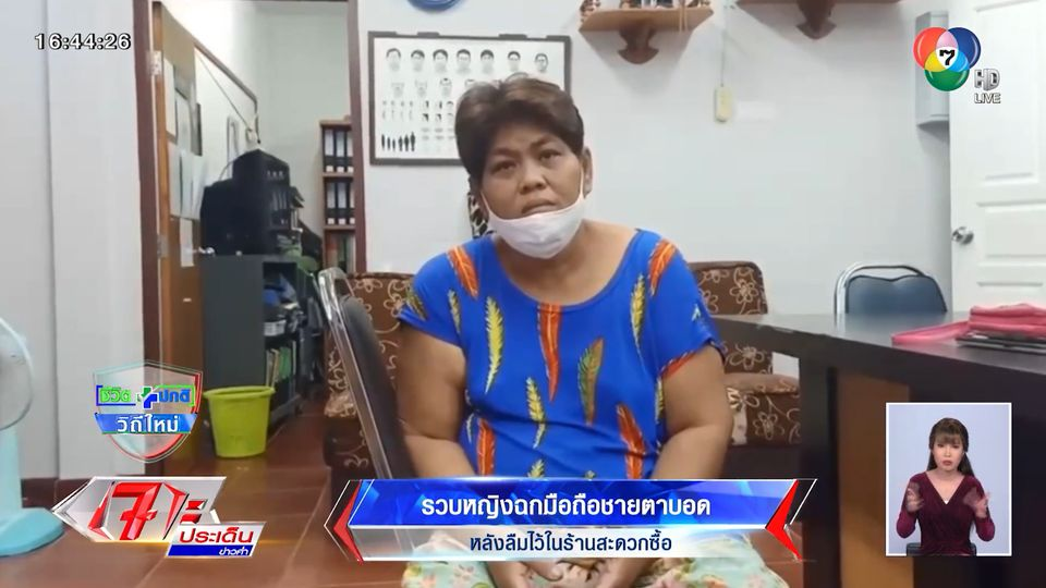 รวบหญิงฉกมือถือชายตาบอด หลังลืมไว้ในร้านสะดวกซื้อ