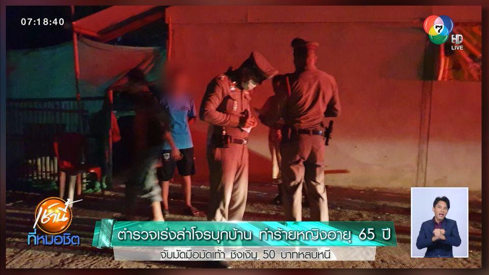 ตร.เร่งล่าโจรบุกบ้านทำร้ายหญิงอายุ 65 ปี จับมัดมือมัดเท้า ชิงเงิน 50 บาท หลบหนี