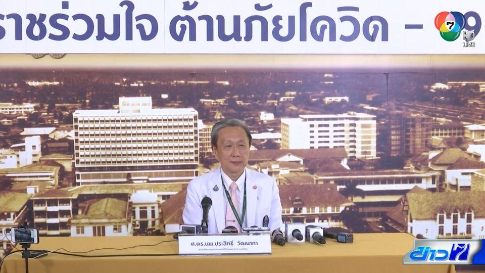 ไทยพบป่วยโควิดใหม่ 5 คน แพทย์เตือนอย่าชะล่าใจ เสี่ยงระบาดระลอก 2