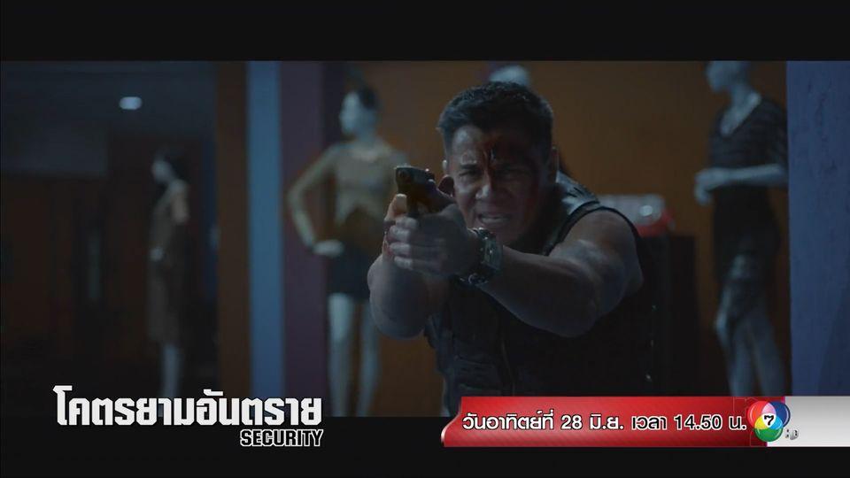 ภาพยนตร์วันอาทิตย์ เรื่อง Security โคตรยามอันตราย 28 มิ.ย.63