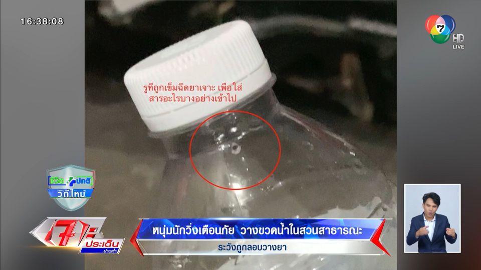 หนุ่มนักวิ่งเตือนภัย วางขวดน้ำในสวนสาธารณะ ระวังถูกลอบวางยา