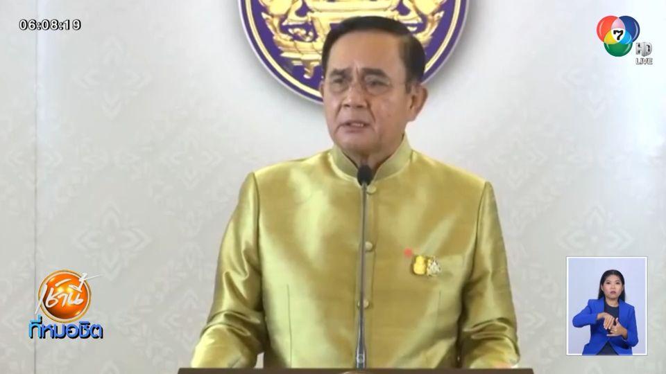 นายกรัฐมนตรี ย้ำ พ.ร.ก.ฉุกเฉิน ยังจำเป็น มองเฉพาะในประเทศไม่ได้