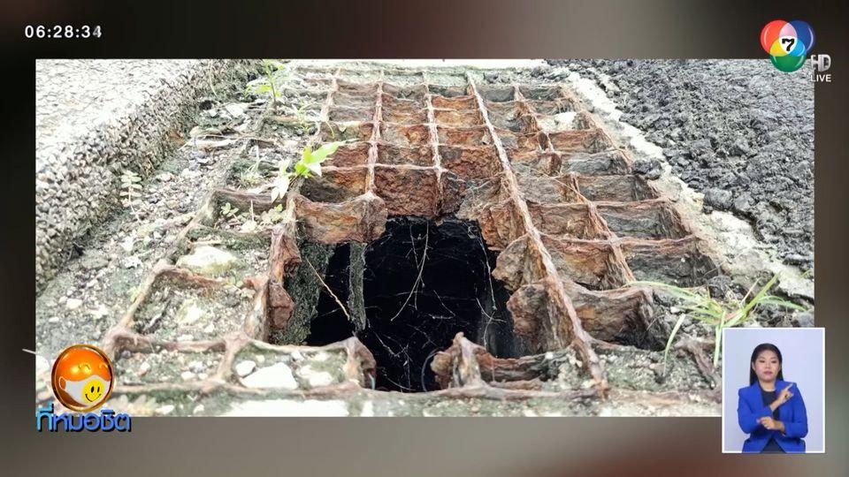 สั่งซ่อมแซมฝาท่อระบายน้ำ หลังชำรุดเป็นรูโหว่ ทำหญิงตกท่อเป็นแผลเหวอะ
