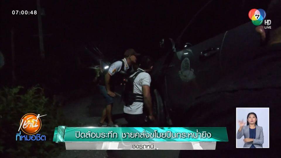 นาทีปิดล้อมระทึก! ชายคลั่งขโมยปืนเพื่อนบ้าน กระหน่ำยิง - ชิงรถหนี ปทุมธานี-สระบุรี