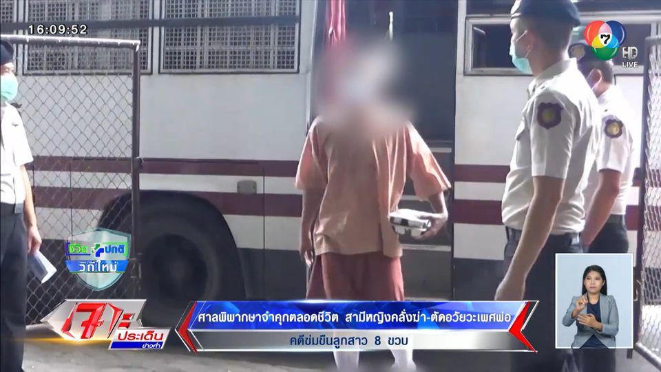ศาลพิพากษาจำคุกตลอดชีวิต สามีหญิงคลั่งฆ่า-ตัดอวัยวะเพศพ่อ ข่มขืนลูกสาว 8 ขวบ