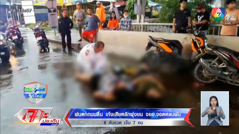 ฝนตกถนนลื่น เก๋งเสียหลักพุ่งชน จยย.จอดหลบฝน 6 คันรวด เจ็บ 7 คน