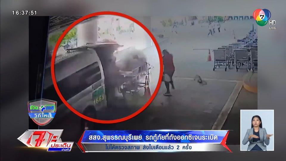 สสจ.สุพรรณบุรี เผย รถกู้ภัยที่ถังออกซิเจนระเบิด ไม่ได้ตรวจสภาพ ส่งใบเตือนแล้ว 2 ครั้ง